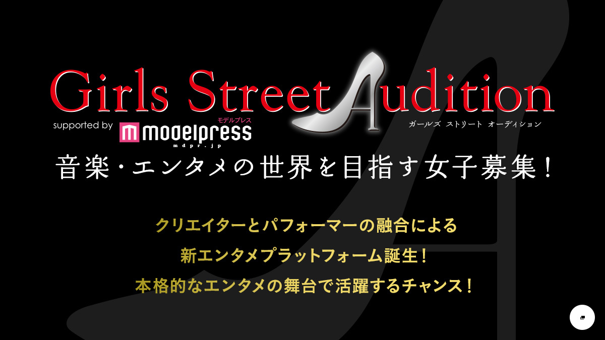 Girls Street Audition